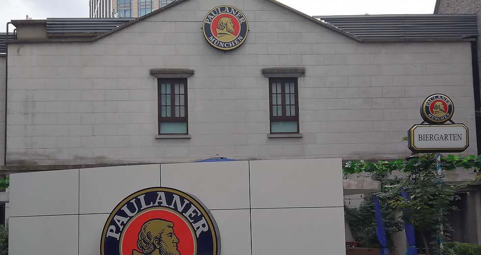 Paulaner Brauhaus (Xintiandi)